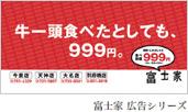 牛1頭食べたとしても、999円