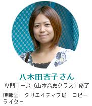 八木田 杏子さん